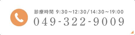 診療時間 9:30~12:30/14:30~19:00 TEL:049-322-9009